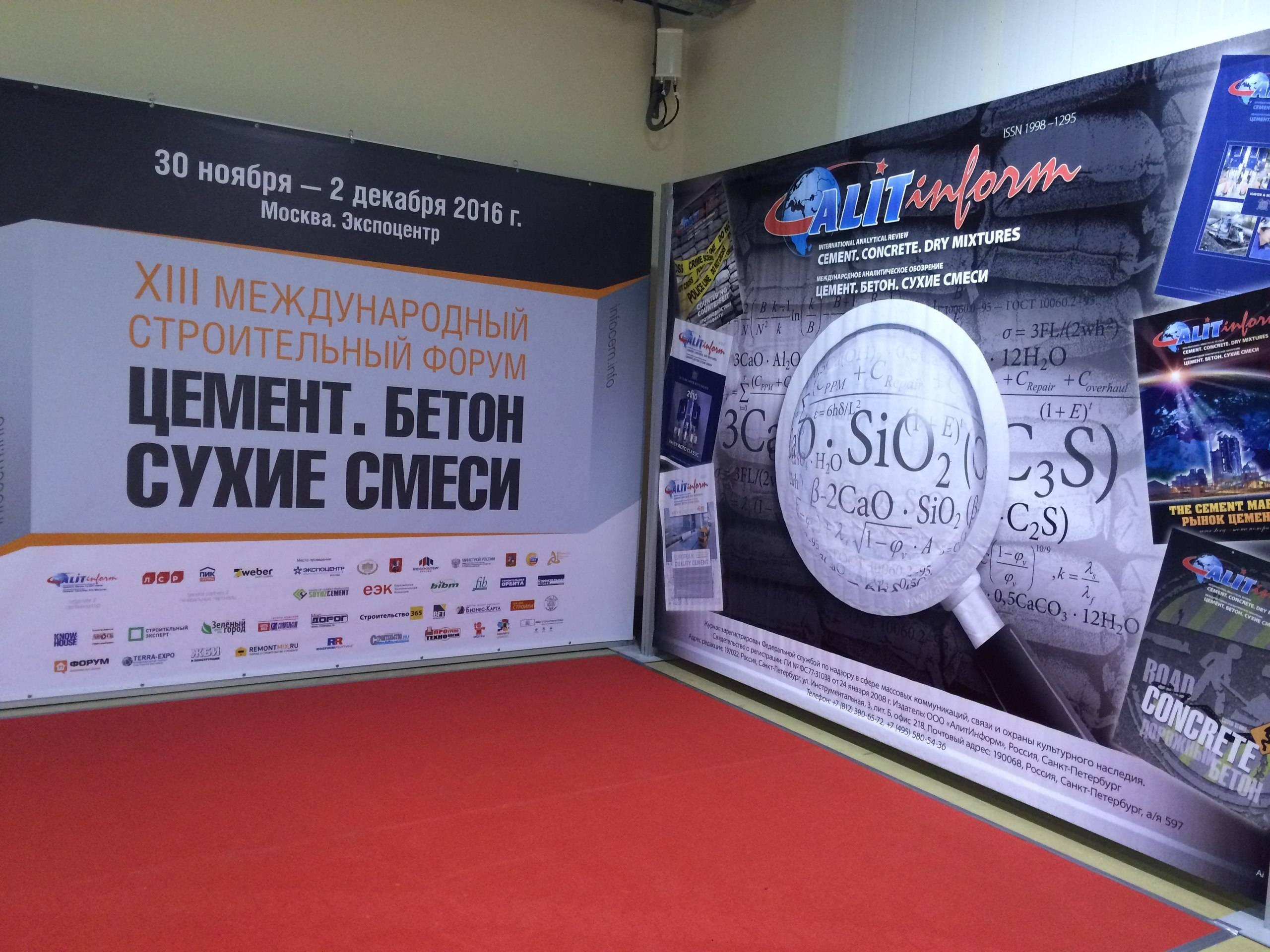 Москва бетон выставка как правильно заштукатурить стену цементным раствором